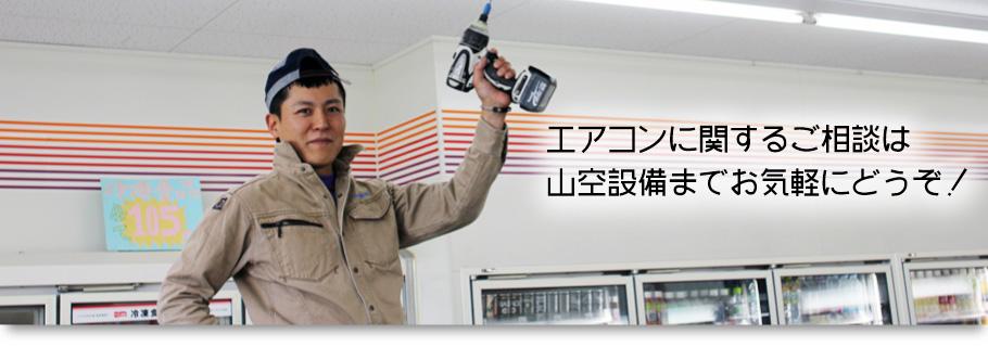 小牧 業務用 エアコン(取付・修理・販売)春日井|エアコンに関するご相談は山空設備